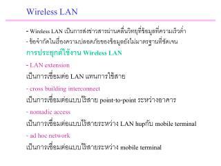 Wireless LAN - Wireless LAN เป็นการส่งข่าวสารผ่านคลื่นวิทยุที่ ข้อมูลที่ความเร็วต่ำ