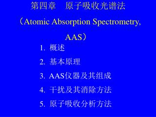 第四章  原子吸收光谱法  ( Atomic Absorption Spectrometry, AAS )