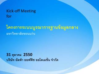 Kick-off Meeting  for   ????????????????????????????????  ?????????????????? 31  ??????   2550