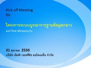 Kick-off Meeting  for   โครงการระบบบูรณาการฐานข้อมูลกลาง  มหาวิทยาลัยขอนแก่น 31  ตุลาคม   2550