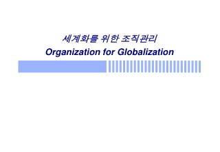 ???? ?? ????  Organization for Globalization