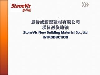 ??????????? ?????? StoneVic New Building Material Co., Ltd INTRODUCTION