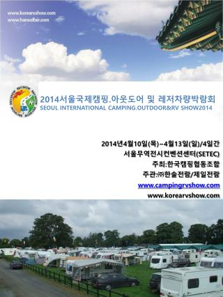 2014 ?????? . ???? ? ??????? SEOUL INTERNATIONAL CAMPING.OUTDOOR&RV SHOW2014