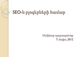 SEO- ն բլոգերների համար