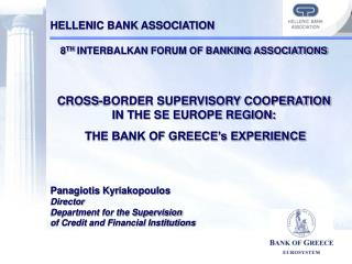 HELLENIC BANK ASSOCIATION  8 TH  INTERBALKAN FORUM OF BANKING ASSOCIATIONS