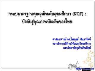 กรอบมาตรฐานคุณวุฒิระดับอุดมศึกษา ( NQF) : ปัจจัยสู่คุณภาพบัณฑิตของไทย
