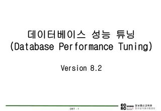 ?????? ?? ?? (Database Performance Tuning) Version 8.2