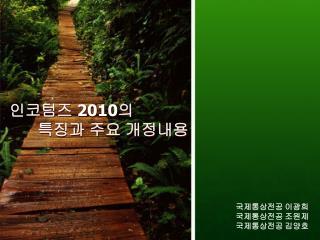 인코텀즈  2010 의  특징과 주요 개정내용