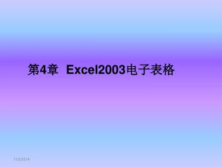 ? 4 ?   Excel2003 ????
