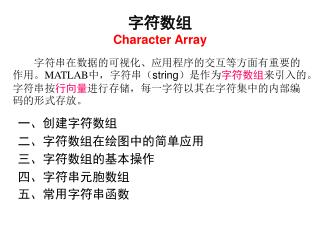 字符数组 Character Array