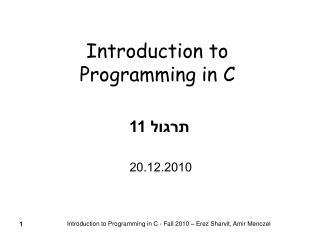 Introduction to Programming in C - Fall 2010 – Erez Sharvit, Amir Menczel