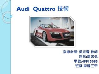 Audi  Quattro  技術