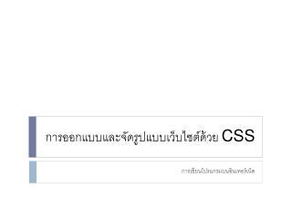 การออกแบบและจัดรูปแบบเว็บไซต์ด้วย CSS