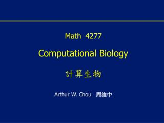 Math  4277 Computational Biology 計算生物