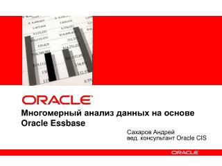??????????? ?????? ?????? ?? ?????? Oracle Essbase