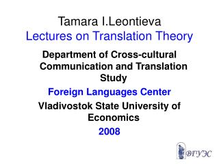 Tamara I.Leontieva Lectures on Translation Theory