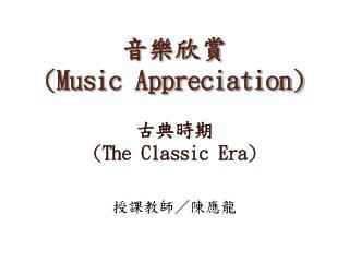 音樂欣賞 (Music Appreciation)
