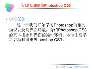 1.1 ????? Photoshop CS3