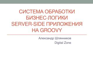 ??????? ????????? ??????-??????  server-side ?????????? ??  Groovy