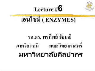 Lecture #6 ???????  ( ENZYMES)