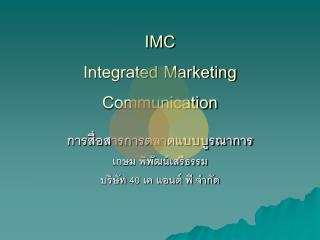 IMC Integrated Marketing Communication