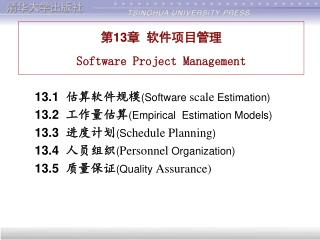 第 13 章  软件项目管理 Software Project Management