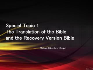 Special Topic 1 The Translation of the Bible  and the Recovery Version Bible