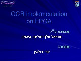 OCR implementation on FPGA