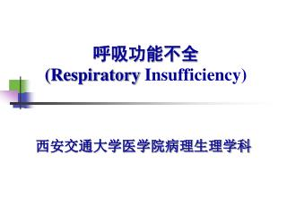 呼吸功能不全 ( Respiratory  Insufficiency)