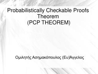 Probabilistically Checkable Proofs Theorem  (PCP THEOREM)