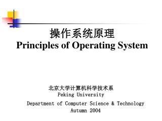 北京大学计算机科学技术系 Peking University