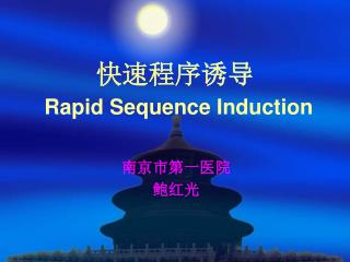 快速程序诱导 Rapid Sequence Induction