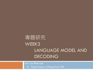 專題研究 week3 	Language Model and 	Decoding