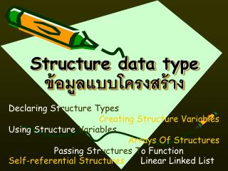 Structure data type ??????????????????