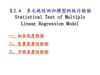 §2.4   多元线性回归模型的统计检验 Statistical Test of Multiple Linear Regression Model