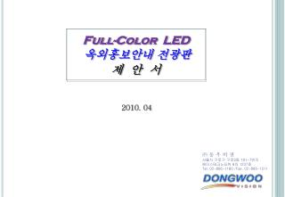 Full-Color  LED ?????? ??? ?  ?  ?