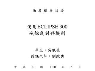 ?? ECLIPSE 300 ?? ?????
