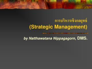 การบริหารเชิงกลยุทธ์ (Strategic Management)
