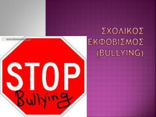 Σχολικοσ εκφοβισμοσ  ( Bullying)
