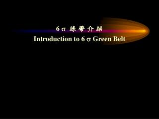 6     綠 帶 介 紹 Introduction to 6   Green Belt