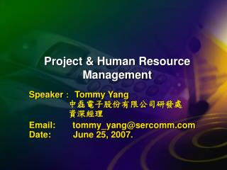 Project & Human Resource Management