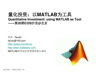 量化投资:以 MATLAB 为工具 Quantitative Investment: using MATLAB as Tool —— 第 20 期 COS 沙龙 @ 北京