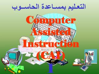 Computer Assisted Instruction  (CAI) 1