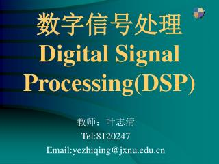 数字信号处理 Digital Signal Processing(DSP)