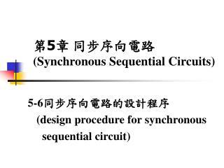 第 5 章 同步序向電路 (Synchronous Sequential Circuits)