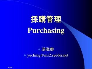 採購管理 Purchasing 游淑卿 yuching@ms2.seeder