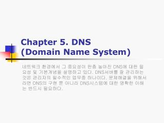 Chapter 5. DNS (Domain Name System)