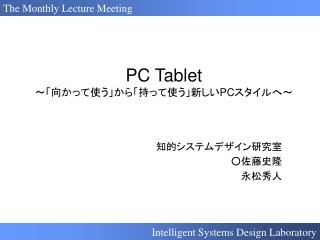 PC Tablet ????????????????????? PC ??????