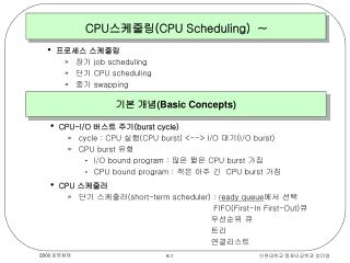 CPU 스케줄링( CPU Scheduling) ~