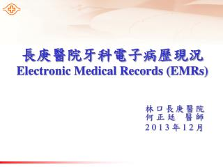 ???????????? Electronic Medical Records (EMRs)